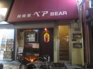 Bear20210215